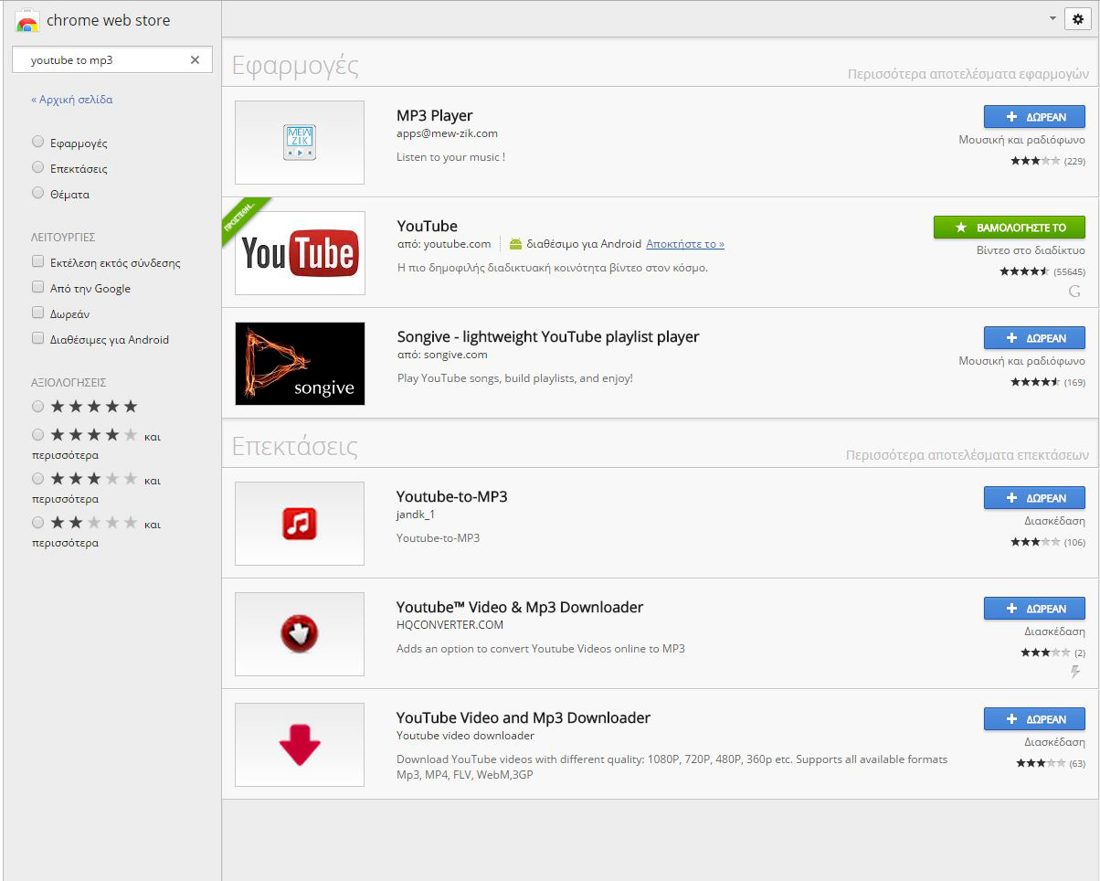 Youtube to mp3 Tutorial